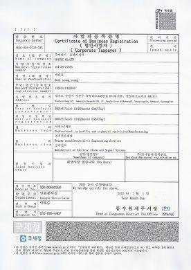 사업자등록증(영문) 유엔아이텍