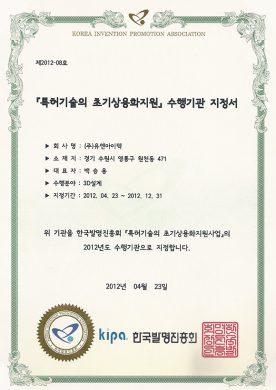 2012발명진흥회 수행기관지정서