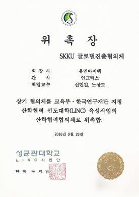 2016성균관대학 위촉장