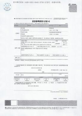 工厂登记证书