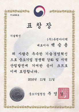 2016中小企业厅厅长奖(技术创新)