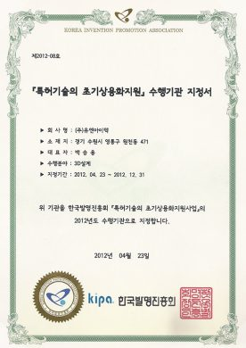 2012 Korea Invention Promotion Association Executing Agency Designation Certificate