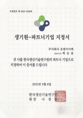 2010生产技术研究院伙伴企业