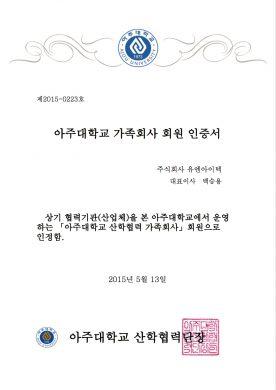Ajou University Family Company Certificate