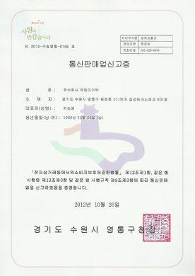 通信销售业务申报证书Unitec