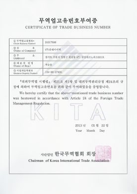 Certificate of Trade Business Number