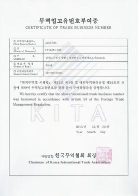 贸易业务编号证书