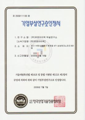 企业附设研究所认证书