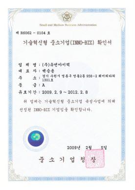 技术创新型中小企业认证书